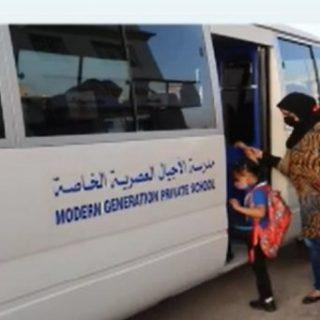 Modern Generation Private School